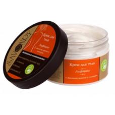 Крем для тела  ЛИФТИНГ  восстанавливает баланс кожи, мощный антиоксидантный эффект, улучшают метаболизм и синтез коллагена  270g Savonry